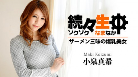 Maki Koizumi: A bombshell beauty waits for your cum