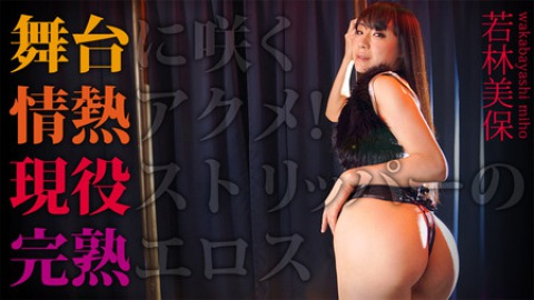 Miho Wakabayashi: A Sexy Stripper Climaxes on Stage