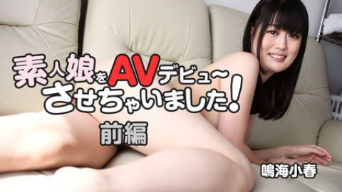 Amateur Girl's First AV Experience - Part1