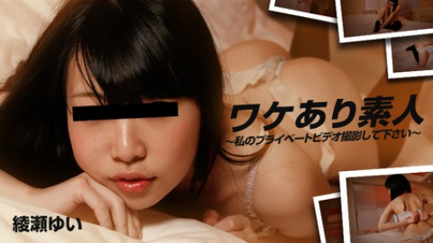 Yui Ayase: An amateur's dirty private video