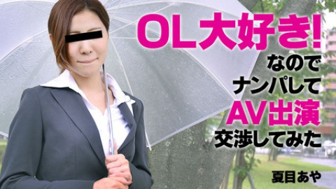 Aya Natsume: AV Shoot with a Sexy Office Lady