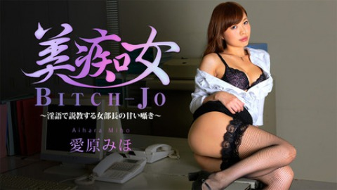 Miho Aihara: Beautiful Female Boss's Dirty Lecture