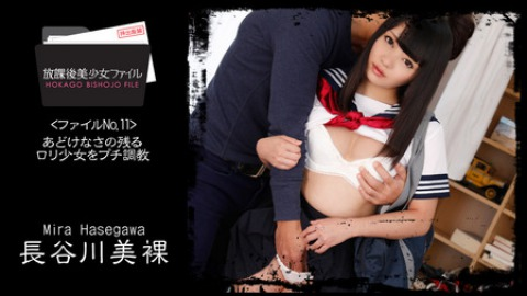 Mira Hasegawa: Beautiful Girl's After School Life No.11 - Time for a Sexual Lesson