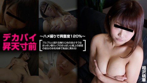 Momoka Aizawa: Big Tits Girl's Hakata Accent is So Stimulating! - Exciting POV Shot