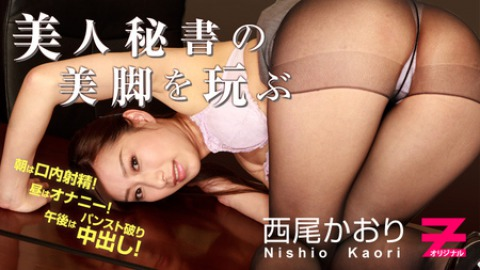 Kaori Nishio: Blowjob in the Morning, Masturbation at Lunch, and Sex at Night - a Busy Secretary's Day
