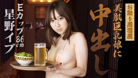 Busty Server at  a Touching Okay Izakaya