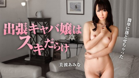 Amina Minami: Careless Girl Gets Hit On