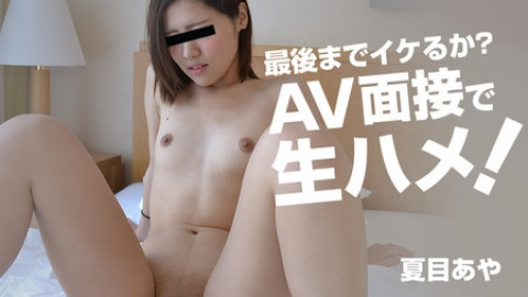 Aya Natsume: Creampie in an AV Interview