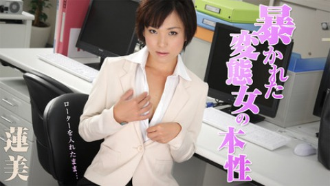 Hasumi: Dirty Office Lady