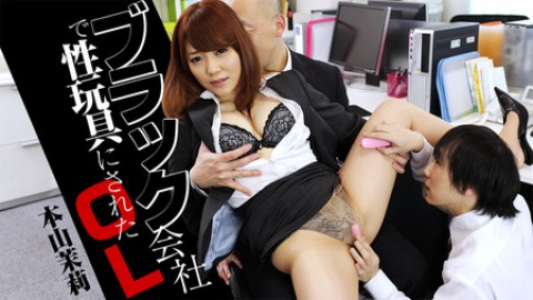 Mari Motoyama: Dirty Office