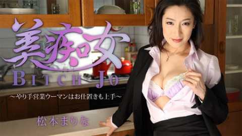Marina Matsumoto: Dirty Punishment by a Hot Sales Superstar