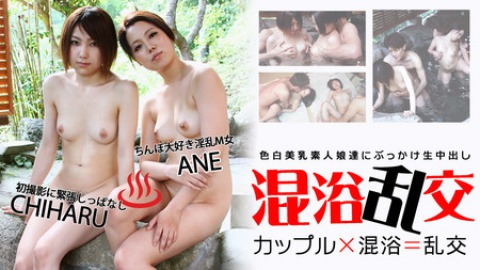Chiharu & Ane Tsukino: Double Date - Bathtub Orgy