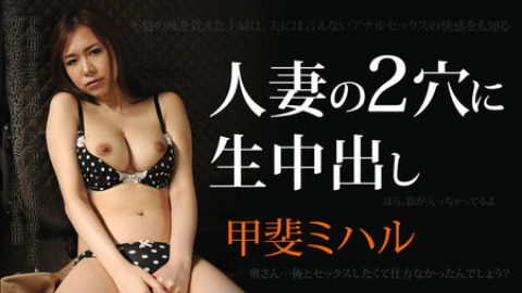 Miharu Kai: Double Penetration into a Sexually Frustrated Housewife