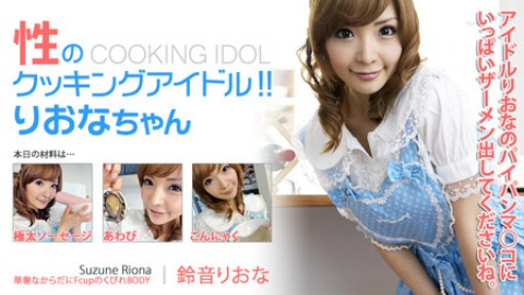 Riona Suzune: Erotic Recipes from Cutie Riona