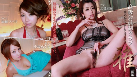 Exclusive Members Club Miyabi Part 1 - Elegant and Dirty