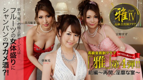 Hikari Asagiri, Yume Mituki & Suzu Miyano: Exclusive Members Club Miyabi Season4 Part 1 - The Dirty Drinking Party Once Again