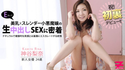 Rina Kamiya: First Porn Debut! Horny Little Evil's Favourite Sex!