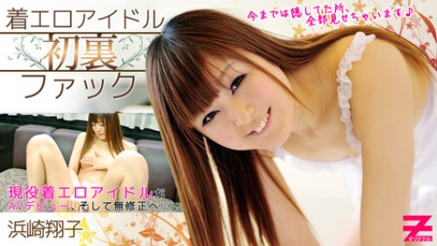 Shouko Hamasaki: First Time Cutie in a Kinky Constume
