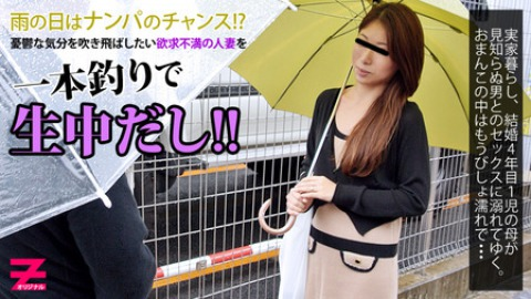 Yuko Sakura: Fished a Naughty Wife On One Raining Day!