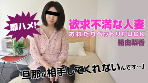 Yurika Tsubaki: Get yourself a naughty stranger's wife - She will beg for you in bed