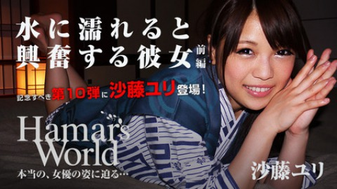 Yuri Sato: Hamar's World 10 Part 1 She Loves to Get Wet