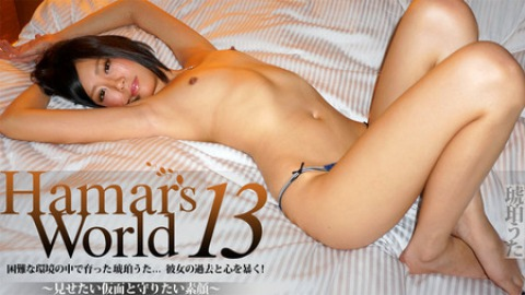 Hamar's World 13 - Uta Kohaku Reveals her True Self