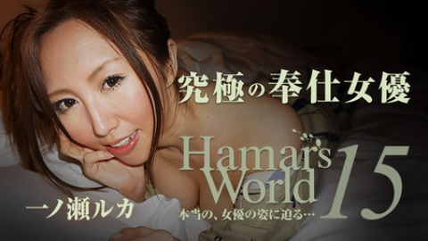 Hamar's World 15 - Ruka's spirit of service