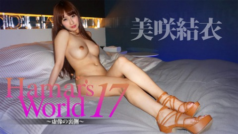 Hamar's World 17 - Yui's true self exposed