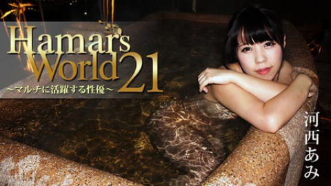 Ami Kasai: Hamar's World 21 - Secrets of Ami
