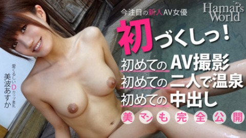 Asuka Minami: Hamar's World 4 Part 1 - Documentary of an Innocent Young Actress