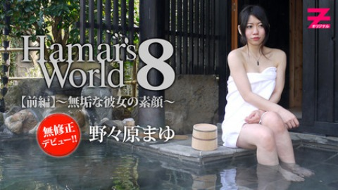 Hamar's World 8 Part1 - Real Side of Her
