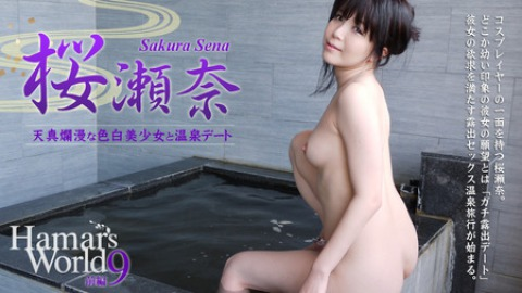 Hamar's World 9 Part1 - Hot Spring Date with Happy Cutie Pie