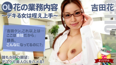 Hana Yoshida: Hard Working Sexy Office Lady