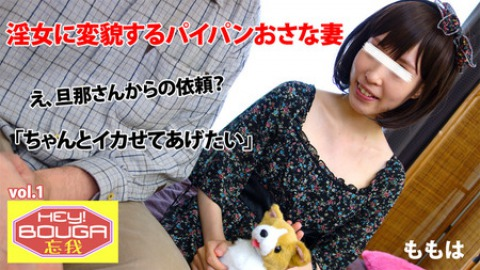 Momoha: HEY!Bouga vol.1 - Loli Wife Turns into Sluttish Milf