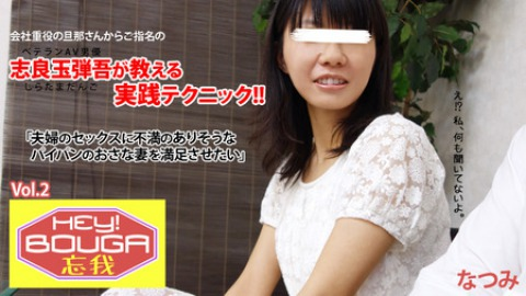 Natsumi: Hey!Bouga vol.2 - Tips from a Famous Japanese AV Actor