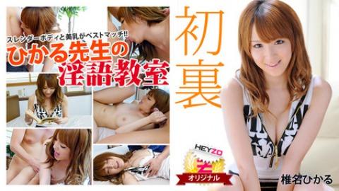 Hikaru's Dirty Lesson