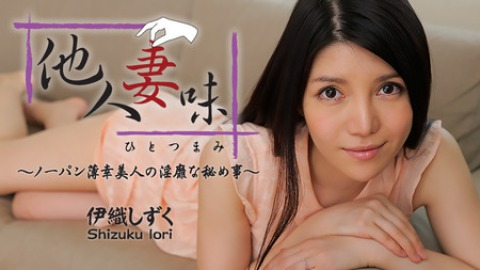 Shizuku Iori: Hitotsumami - A pantieless beauty with a repressed sexual desire