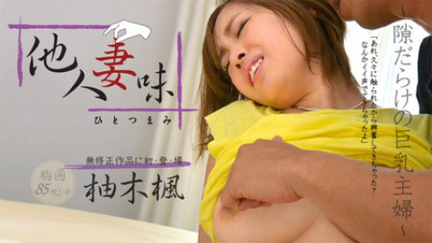 Kaede Yuzuki: Hitotsumami - Big Boob Housewife Is So Vulnerable