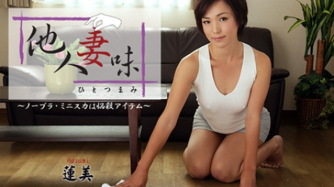 Hitotsumami -Braless Lady in a Tiny Skirt