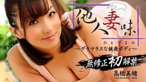 Mio Takahashi: Hitotsumami - Taste of Neighbour's Glamorous Wife