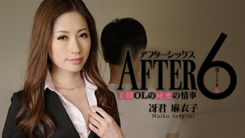 Maiko Saegimi: Horny Office Lady's Secret