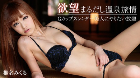 Mikuru Shiina: Horny Summer Trip with G-cup Beauty