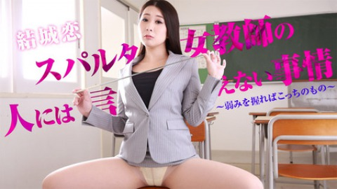 Ren Yuuki: Hot Female Teacher's Naughty Secret