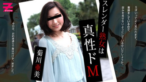 Ami Kikukawa: How to Corrupt a Slim Mature Woman
