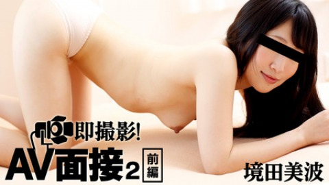 Minami Sakaida: Intercourse in an AV Interview Ep.2 - Part1