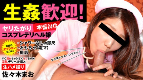 Mao Sasaki: Intercourse with a Sexy Cosplayer