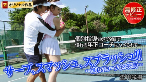Intimate Tenis Lesson with a Sexy Coach