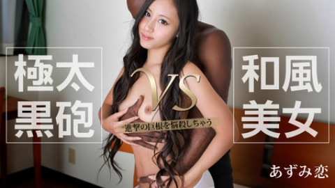Ren Azumi: Japanese-style beauty VS Black Cock - How to knock out the
