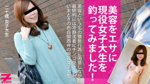 Haruka Todo: Lured A Kansai Beauty for Esthetic Massage!
