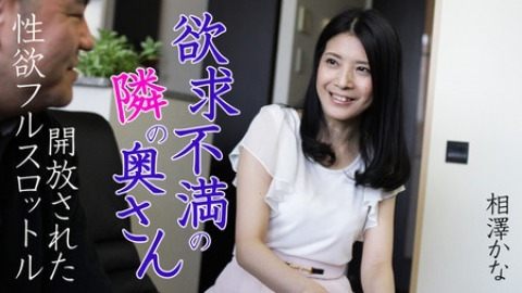 Kana Aizawa: Married wife with a great sexual desire